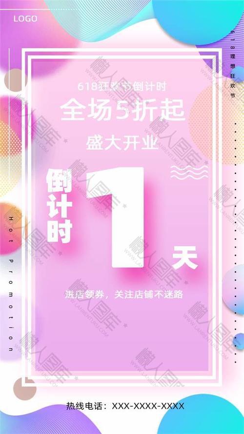 京东618促销宣传海报