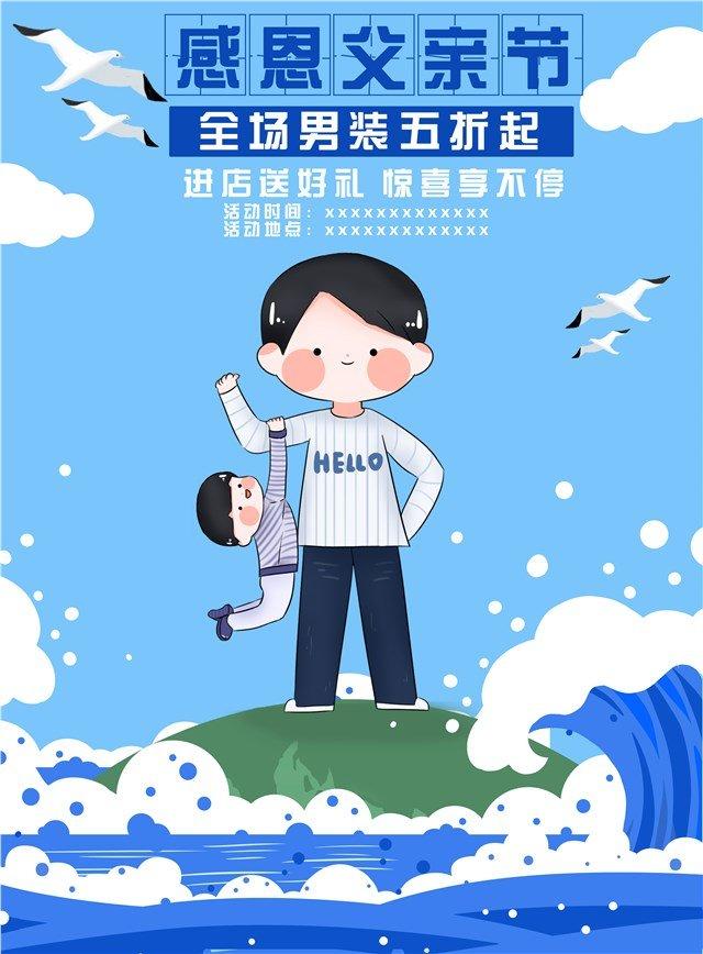 蓝色清新父亲节打折海报