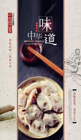 中华味道饺子宣传海报