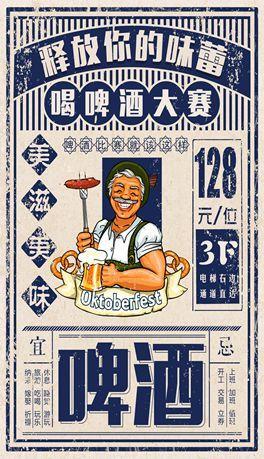 喝啤酒大赛日历主题海报