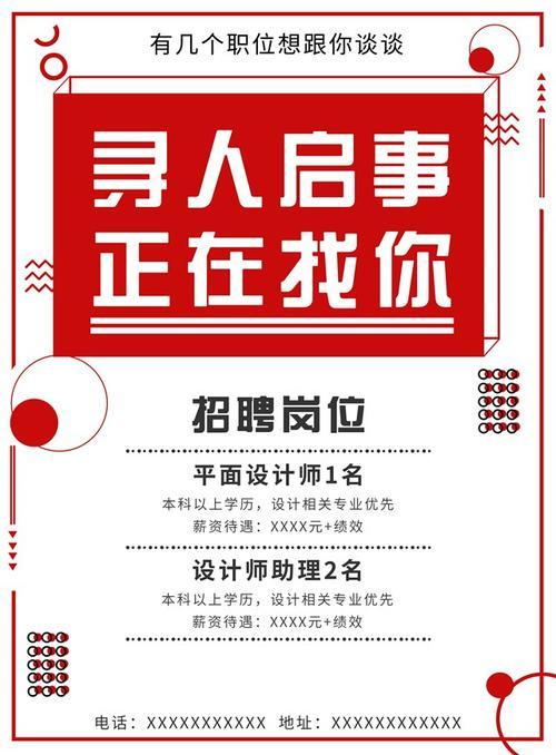 红色简约风企业招聘海报