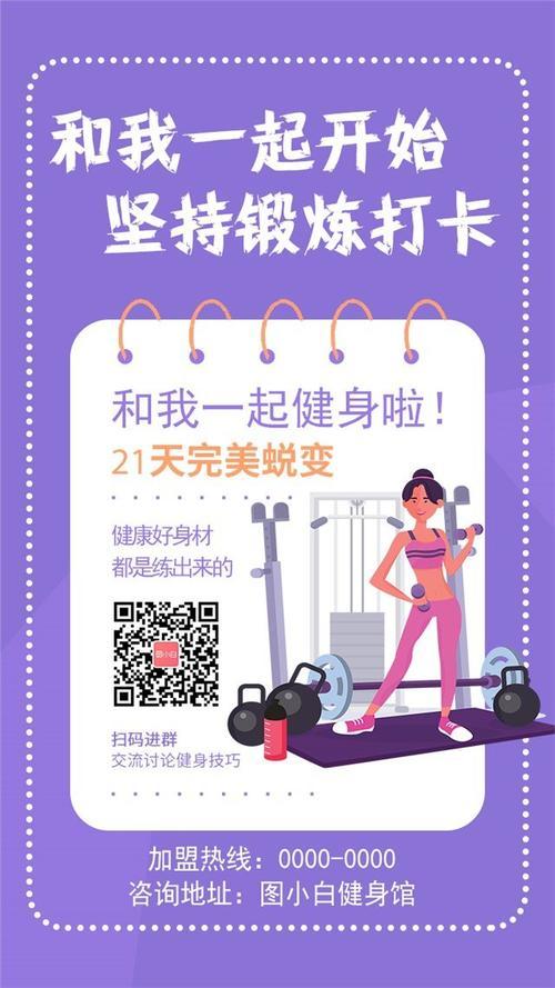 紫色简约减肥健身锻炼打卡手机海报