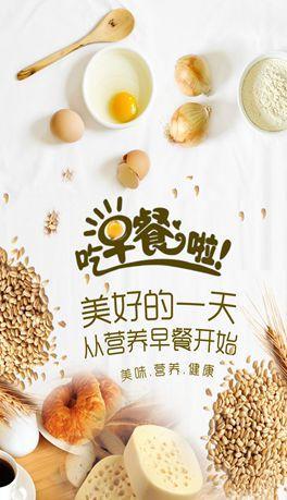 营养早餐广告宣传海报