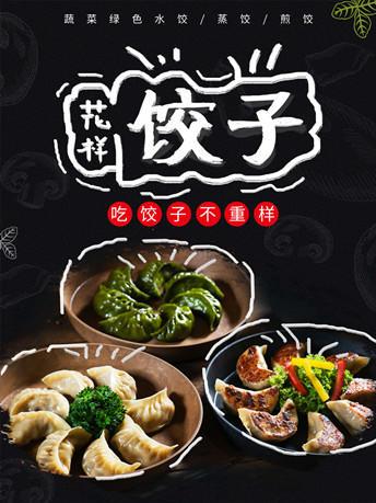 创意美味饺子图片宣传海报