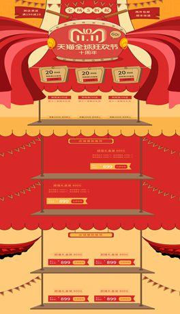 简约中国风双十一海报