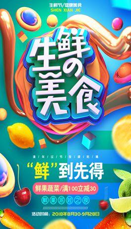 创意彩色美食促销海报