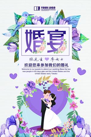迎宾婚宴背景海报