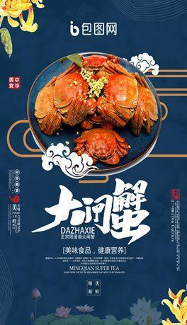 蓝色中国风大闸蟹促销海报