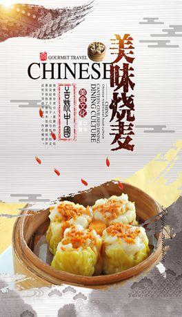 中国风元素美食宣传海报