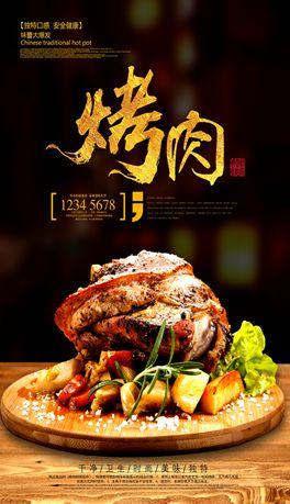 高端金色特色美食宣传图片