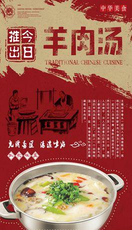 怀旧风格中华美食宣传海报