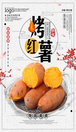 中国风传统美食宣传海报