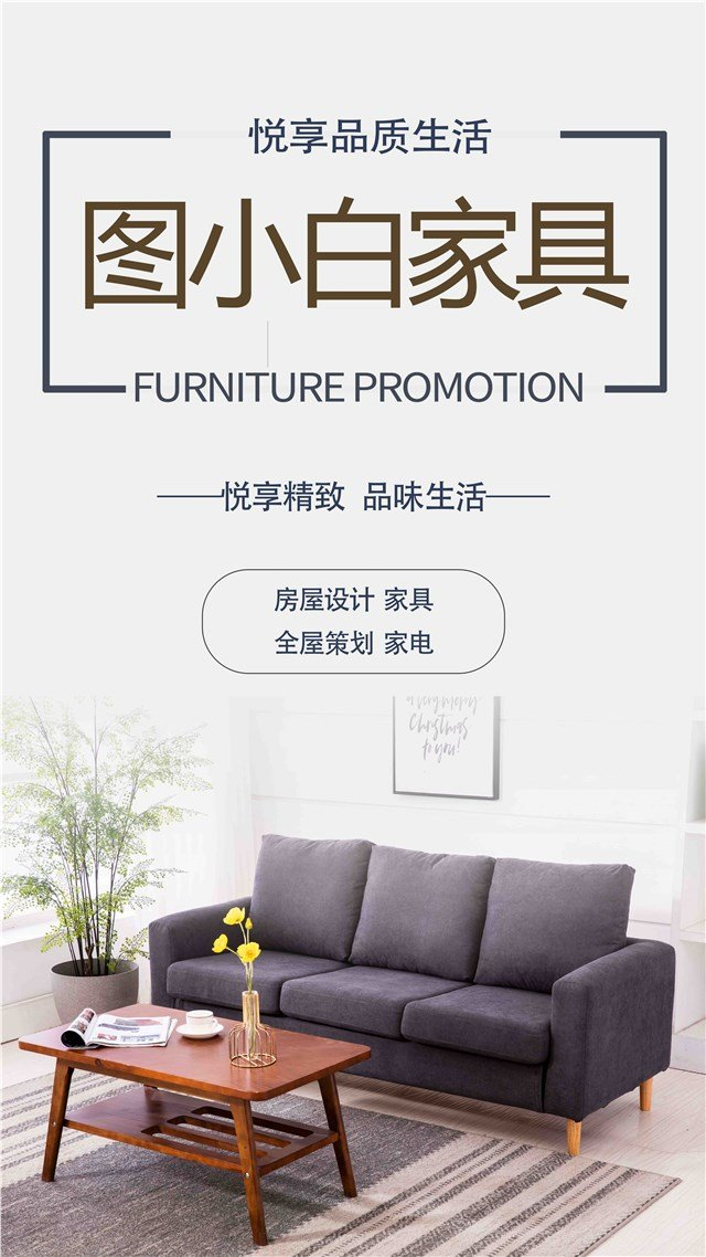 精致生活家具宣传手机海报