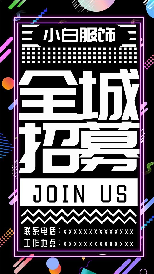 孟菲斯抖音酷炫风服装店招聘广告平面海报