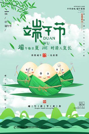 清新夏日端午节宣传海报
