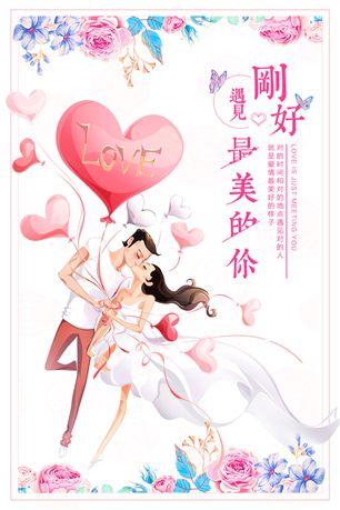 婚庆公司活动策划海报