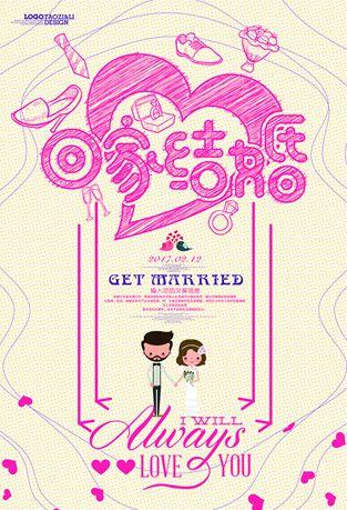 结婚宣传海报模板