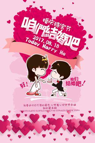 婚庆珠宝节活动海报