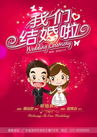 红色风结婚宣传海报