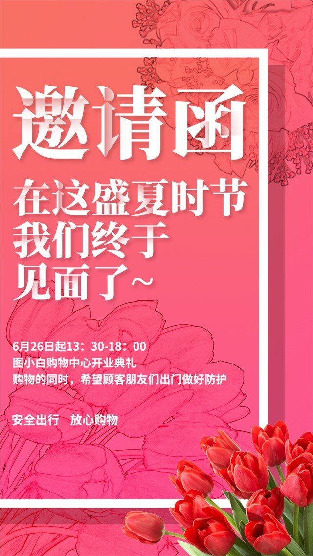 暖色购物广场开业邀请函电商素材海报