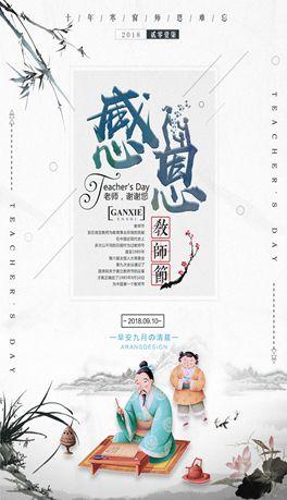 简约中国风教师节图片素材