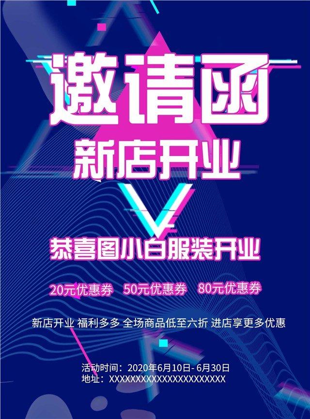 紫色抖音风服装邀请函广告平面海报