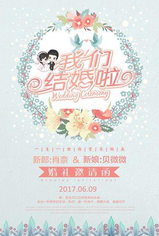 结婚迎宾海报宣传图