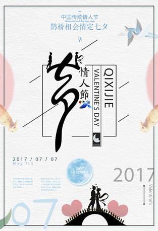 七夕女装活动海报