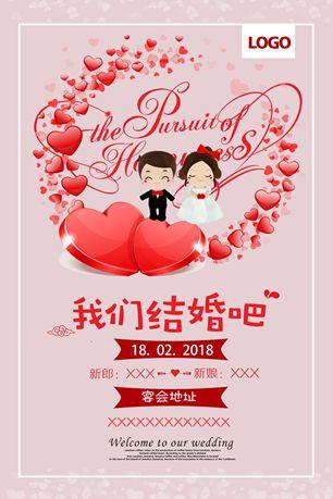 结婚迎宾欢迎海报