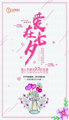 爱在七夕节鲜花优惠海报