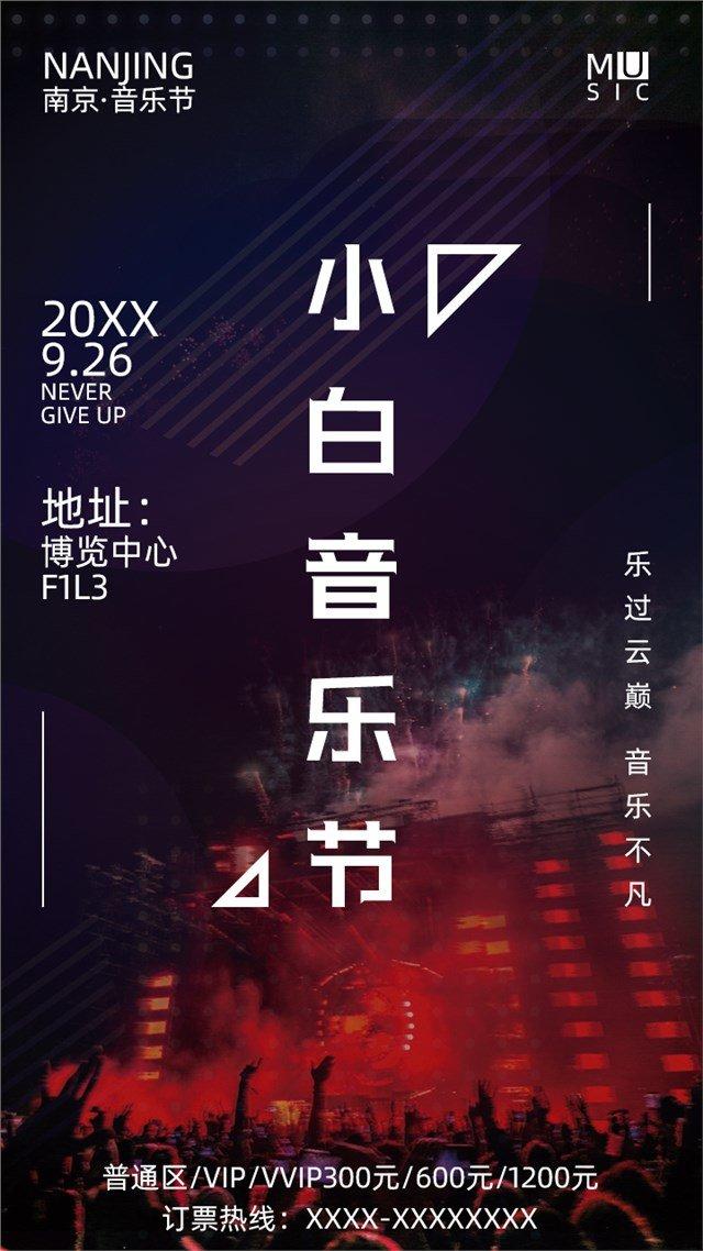 红黑色音乐节活动宣传手机广告平面海报