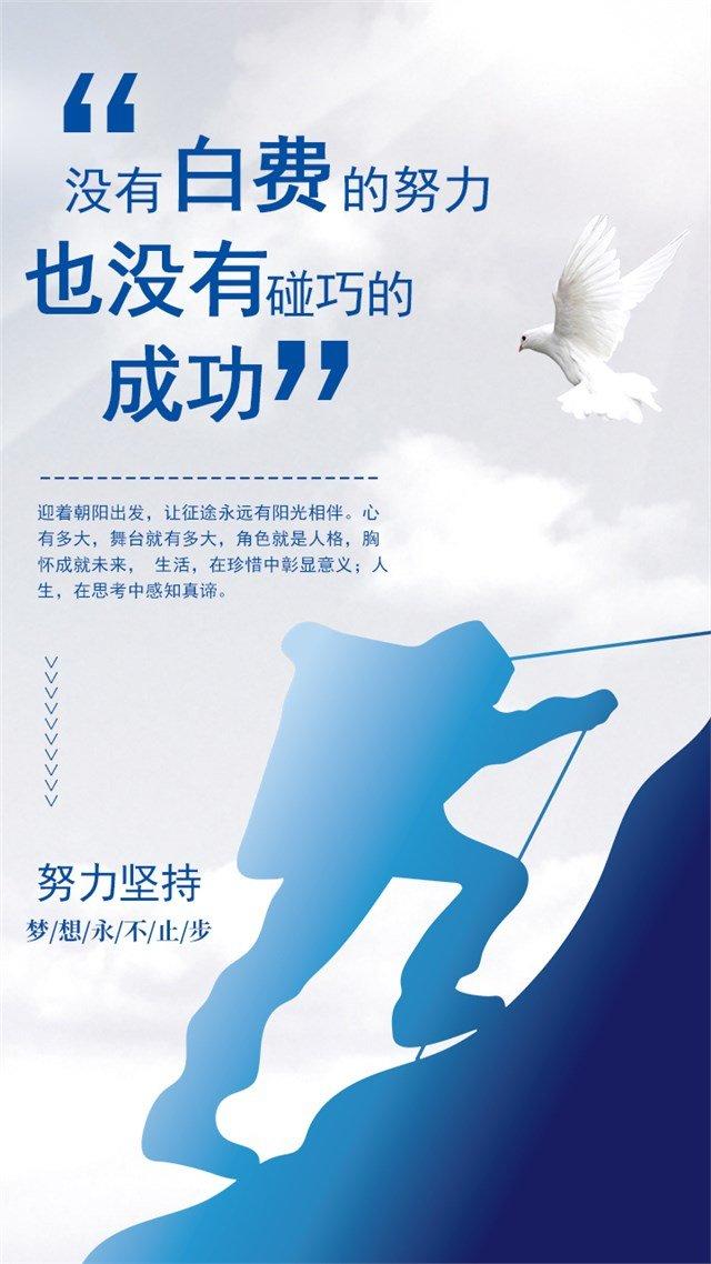 蓝白励志插画配图手机海报