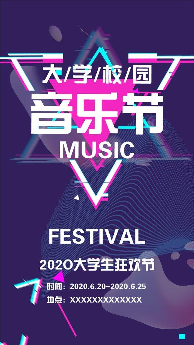 紫色抖音风音乐节宣传电商素材海报