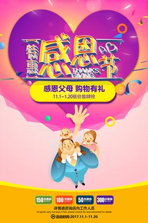 特惠感恩节促销活动海报