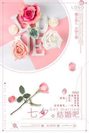 婚庆结婚海报