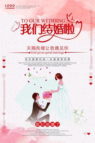 结婚宣传海报图片