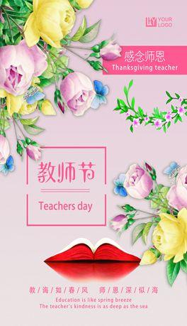 清新粉色教师节海报