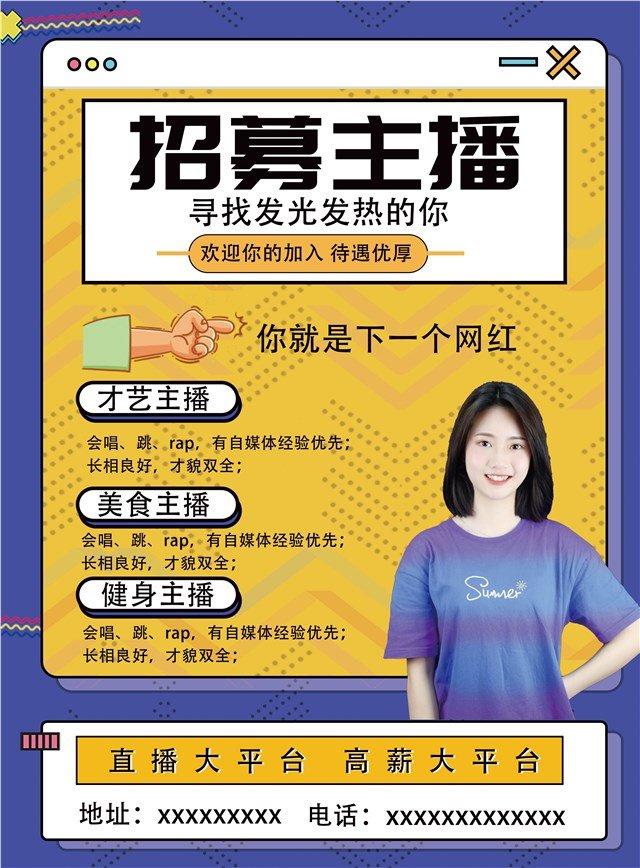 蓝紫色网页版招募主播广告平面海报