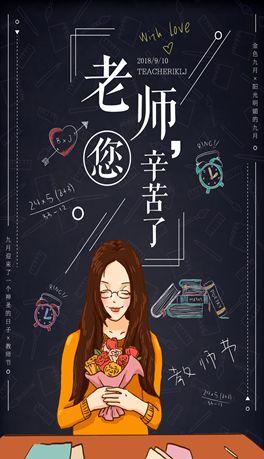 原创手绘插画教师节宣传图片