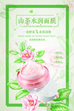 淡雅618美容护肤化妆品广告海报