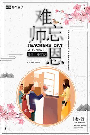创意感恩教师节海报