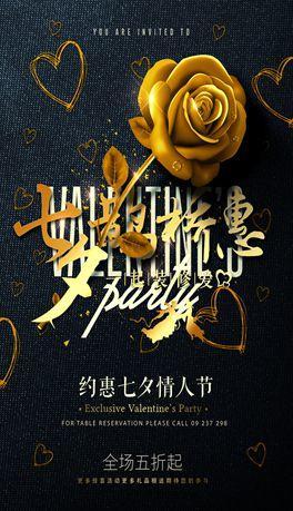 七夕情人节约惠海报