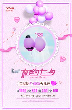 甜蜜七夕商场活动宣传海报