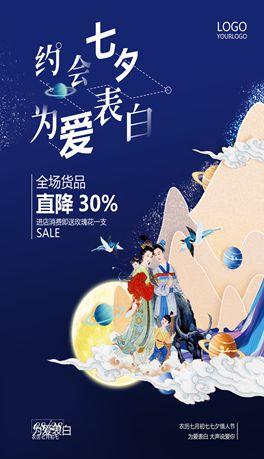 七夕情人节古风海报