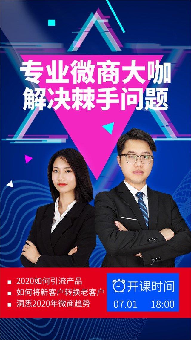 抖音微商大咖金牌讲师宣传电商素材海报
