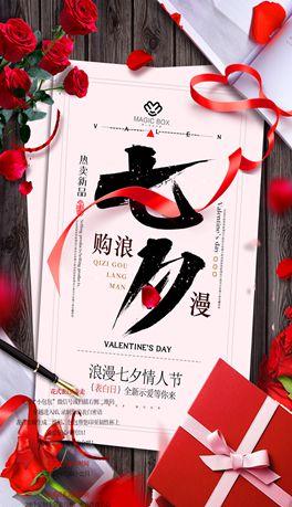 浪漫玫瑰七夕情人节促销图片