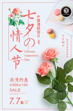 传统七夕节花店宣传海报