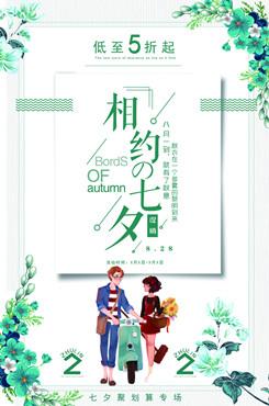 相约七夕卡通插画促销宣传海报