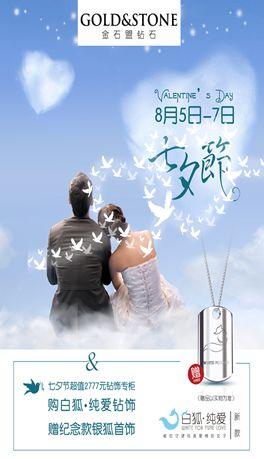 原创唯美七夕节首饰促销海报