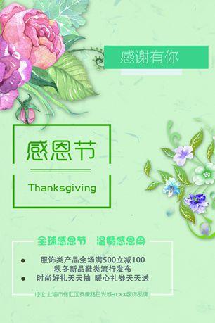绿色手绘感恩节海报